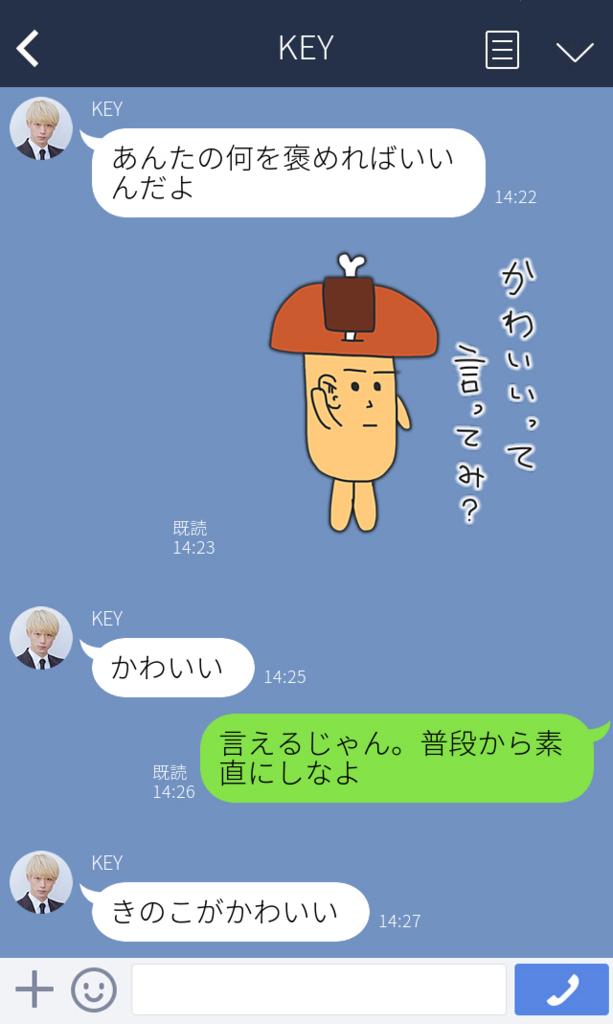 f:id:niku-tara-shiitake:20170302224144j:plain