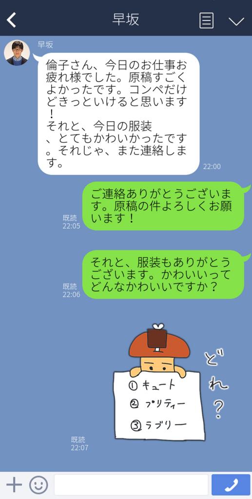 f:id:niku-tara-shiitake:20170302224937j:plain
