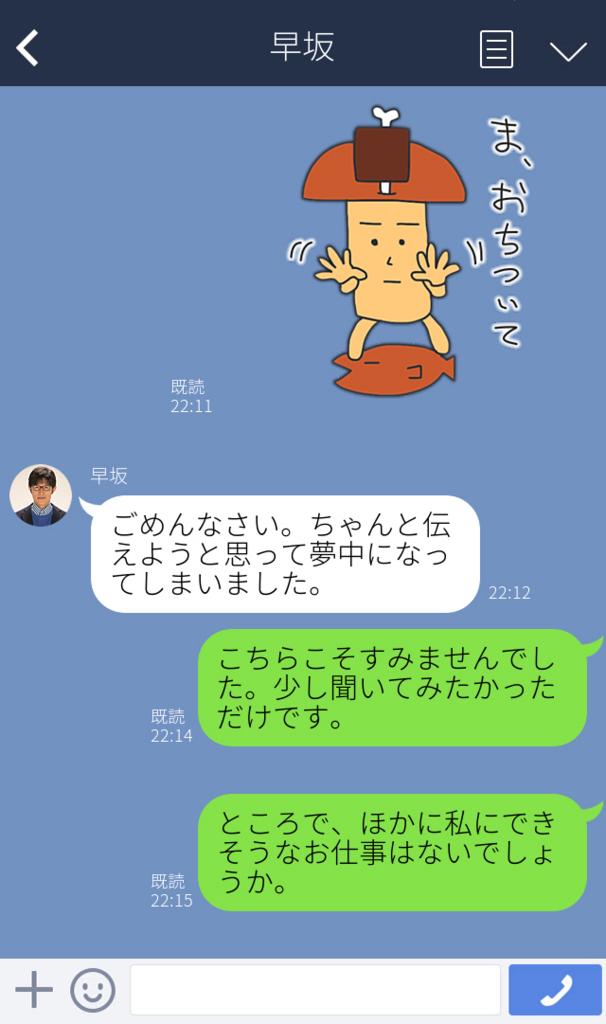 f:id:niku-tara-shiitake:20170302224945j:plain