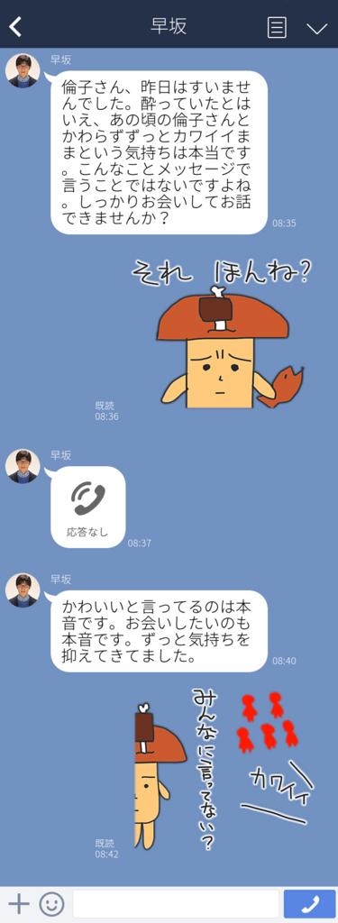 f:id:niku-tara-shiitake:20170302225710j:plain
