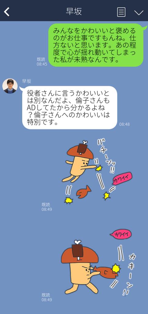f:id:niku-tara-shiitake:20170302225714j:plain