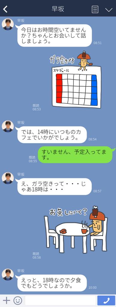 f:id:niku-tara-shiitake:20170302225717j:plain