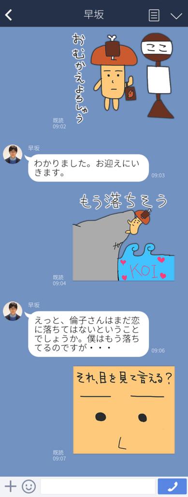 f:id:niku-tara-shiitake:20170302225720j:plain