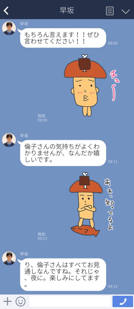 f:id:niku-tara-shiitake:20170302225723j:plain