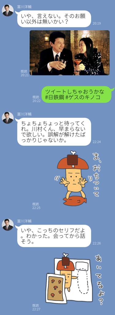 f:id:niku-tara-shiitake:20170302230422p:plain