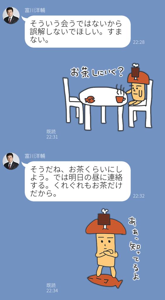 f:id:niku-tara-shiitake:20170302230429p:plain