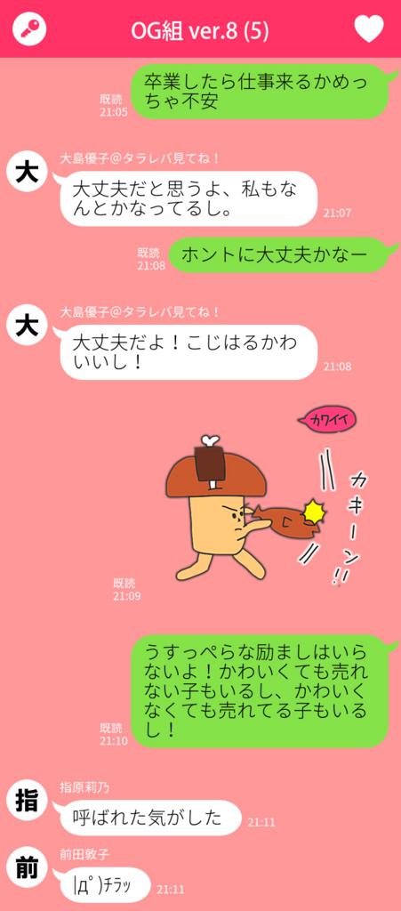 f:id:niku-tara-shiitake:20170305225949j:plain