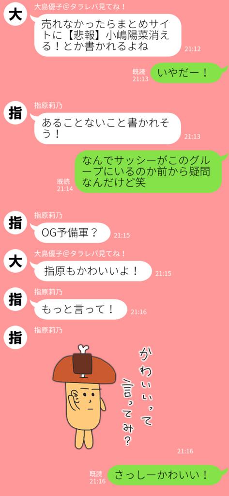 f:id:niku-tara-shiitake:20170305225953j:plain
