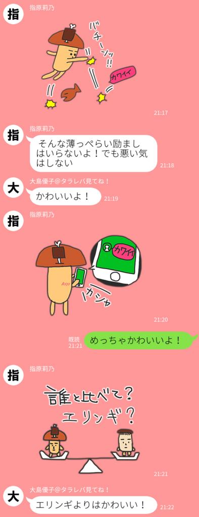 f:id:niku-tara-shiitake:20170305225956j:plain