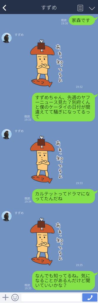 f:id:niku-tara-shiitake:20170307221244j:plain