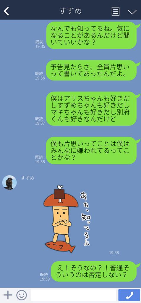 f:id:niku-tara-shiitake:20170307221247j:plain