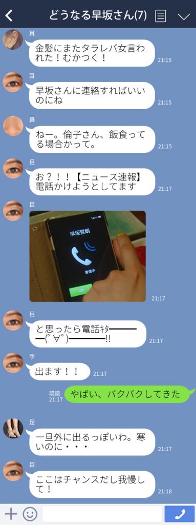f:id:niku-tara-shiitake:20170311221042j:plain