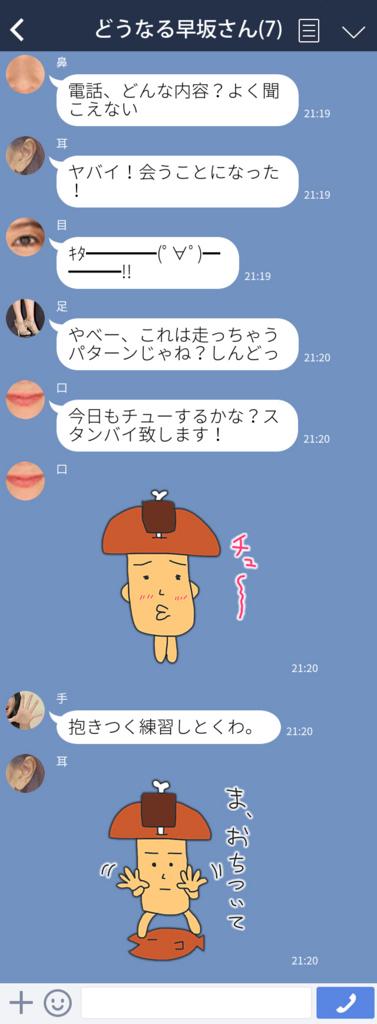 f:id:niku-tara-shiitake:20170311221046j:plain