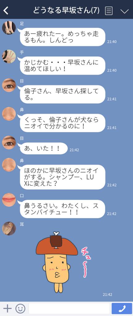 f:id:niku-tara-shiitake:20170311221051j:plain