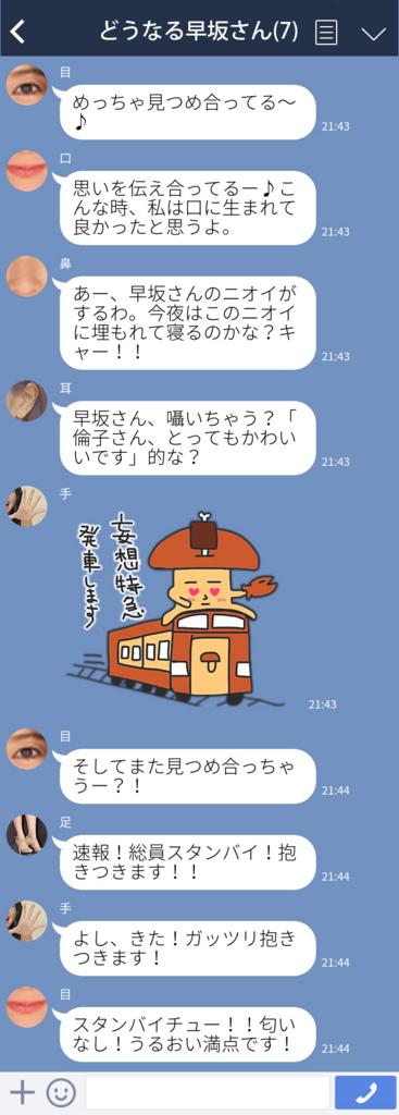 f:id:niku-tara-shiitake:20170311221054j:plain