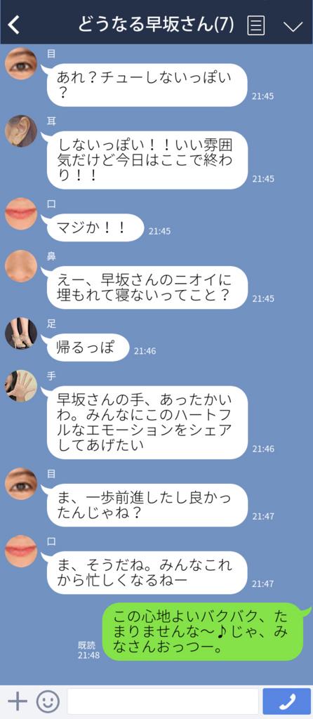 f:id:niku-tara-shiitake:20170311221058j:plain