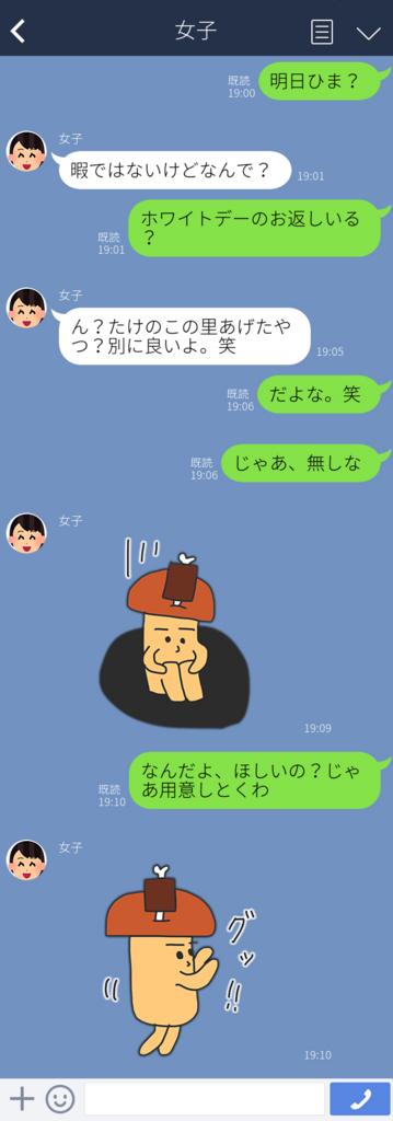 f:id:niku-tara-shiitake:20170315000149j:plain