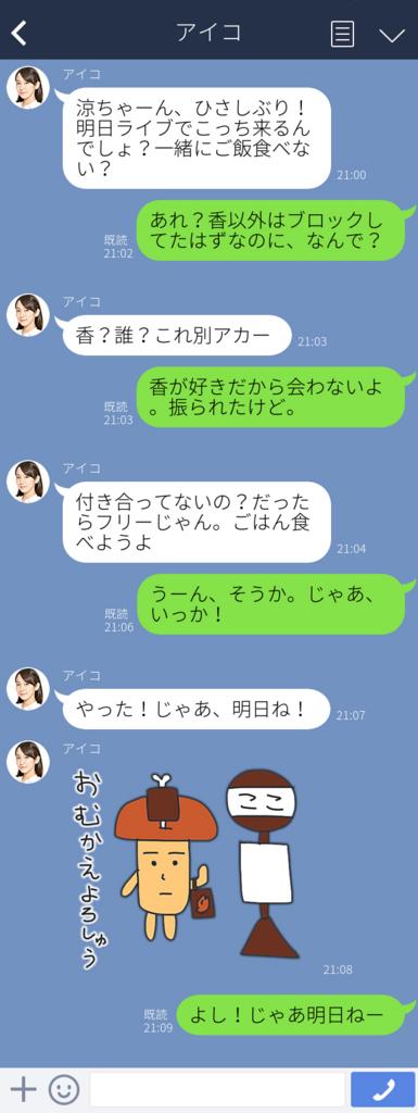 f:id:niku-tara-shiitake:20170323001045j:plain