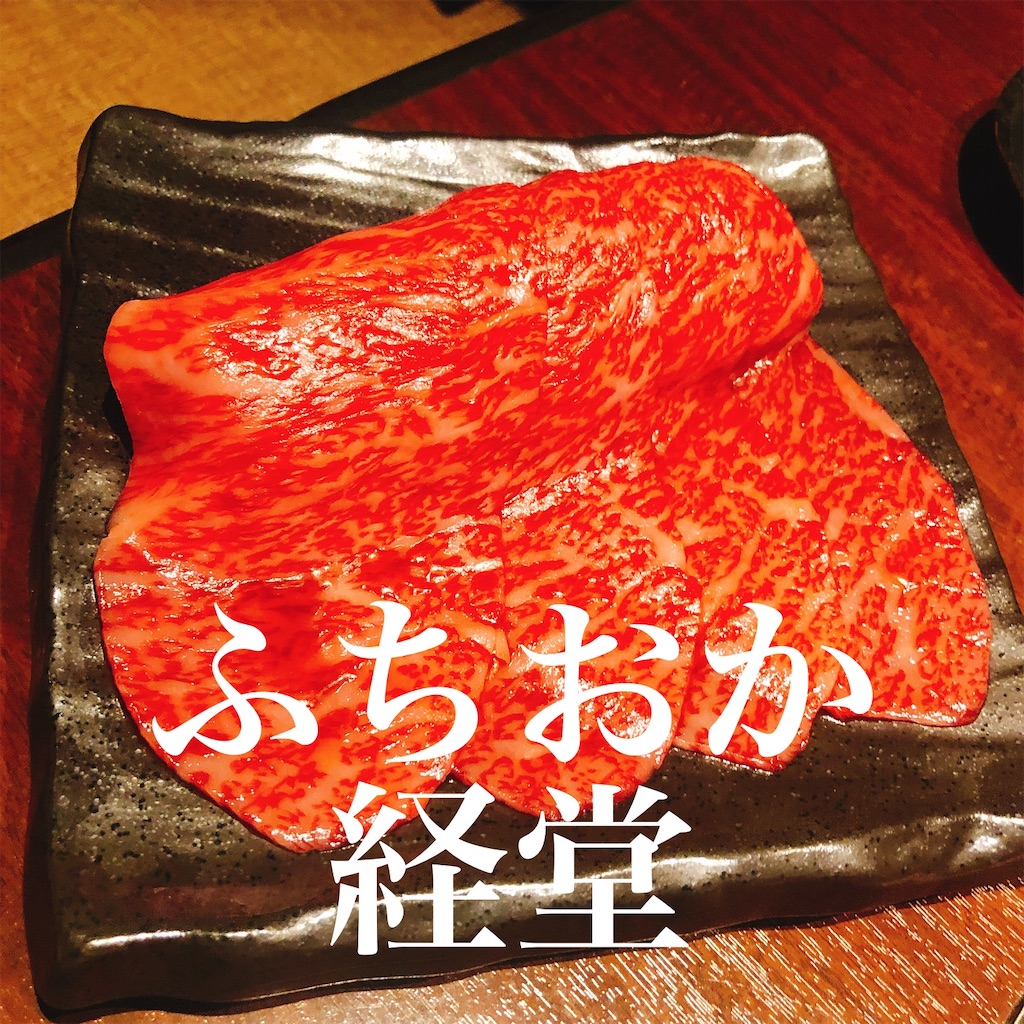 f:id:niku_hime:20200111193939j:image