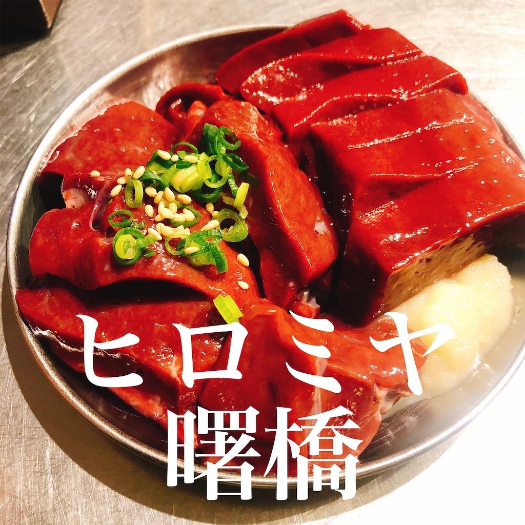 f:id:niku_hime:20200111203952j:image