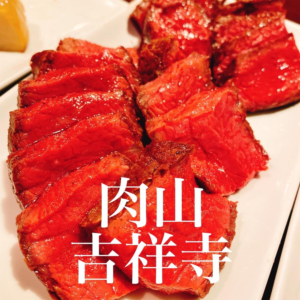 f:id:niku_hime:20200120000848j:image
