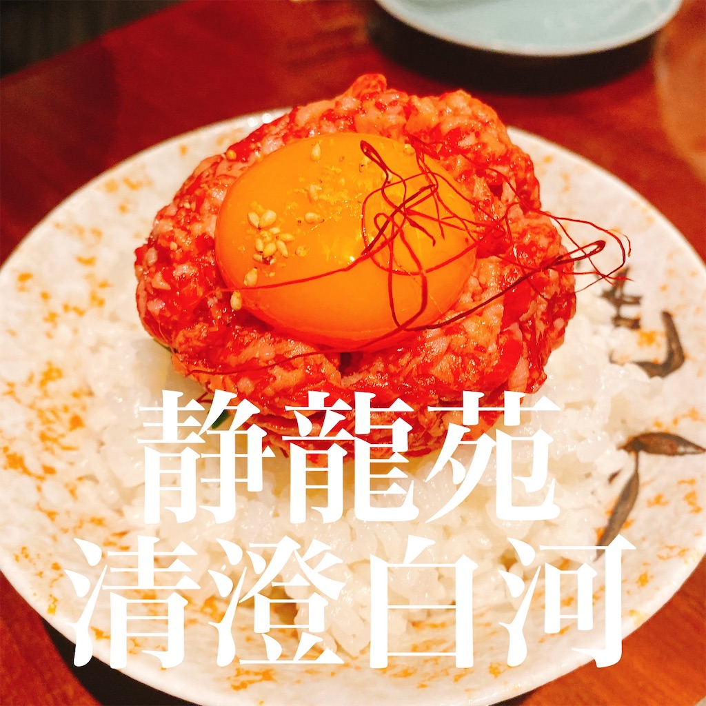 f:id:niku_hime:20200121220121j:image