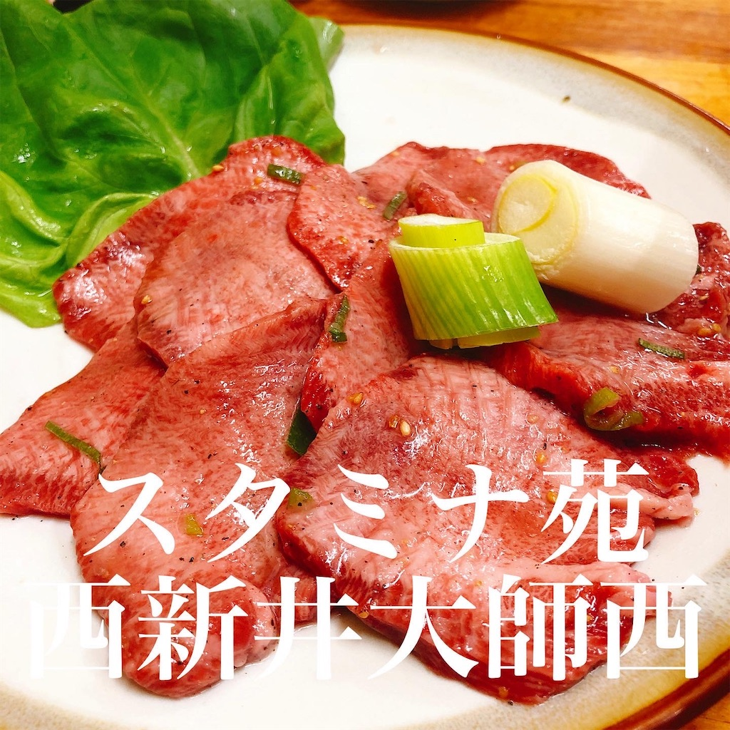 f:id:niku_hime:20200126191506j:image