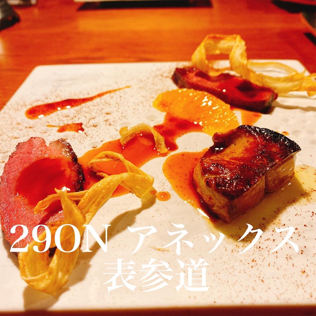 f:id:niku_hime:20200201213156j:image