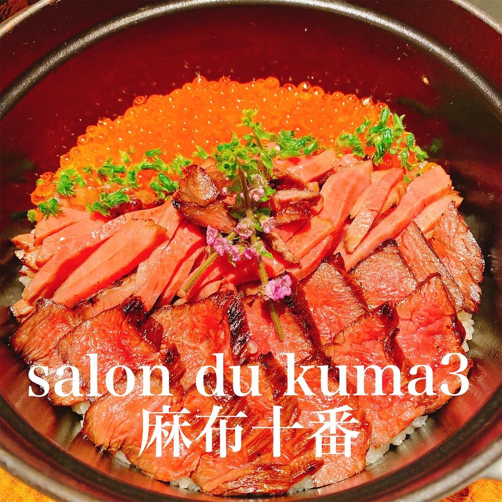f:id:niku_hime:20200213004321j:image