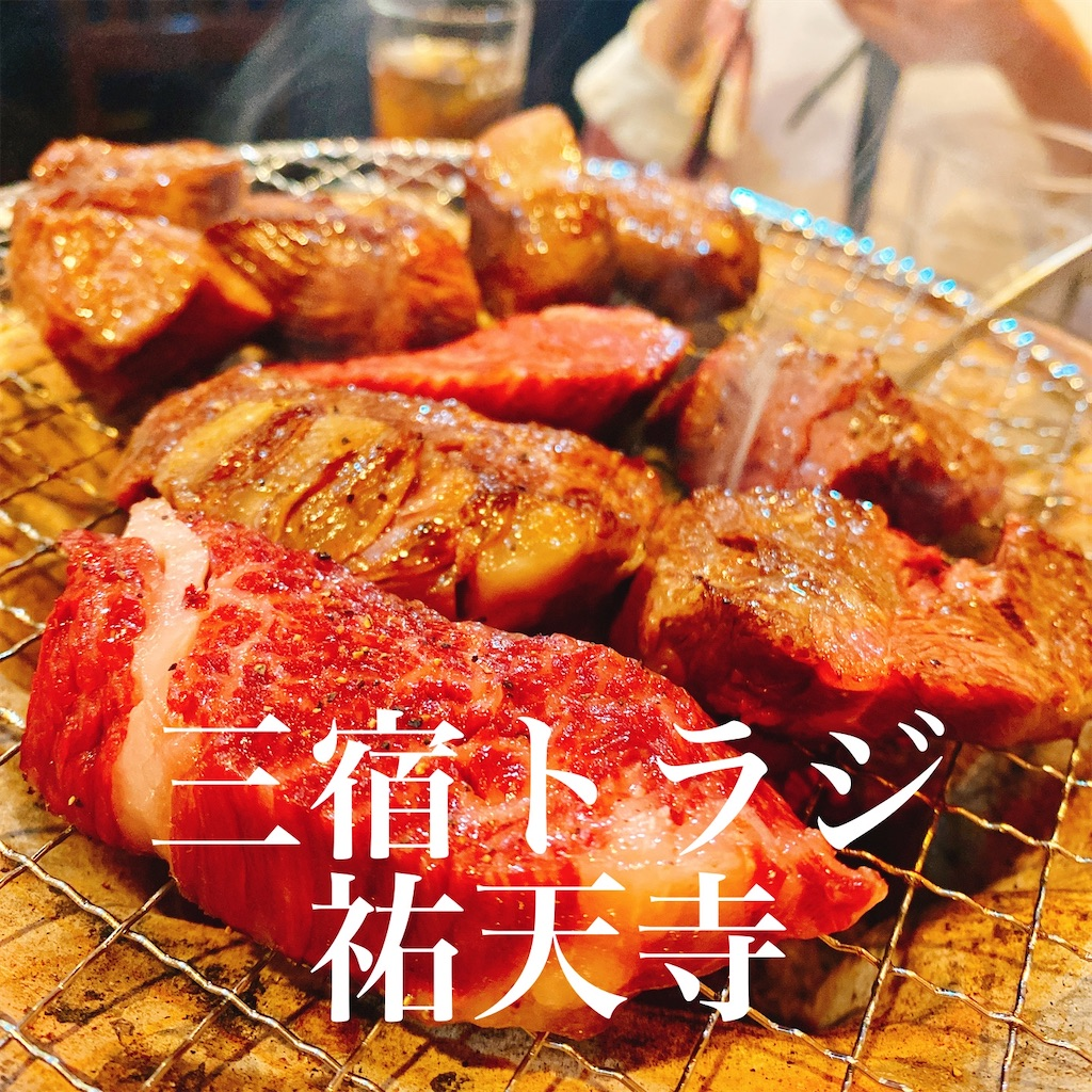 f:id:niku_hime:20200217221945j:image