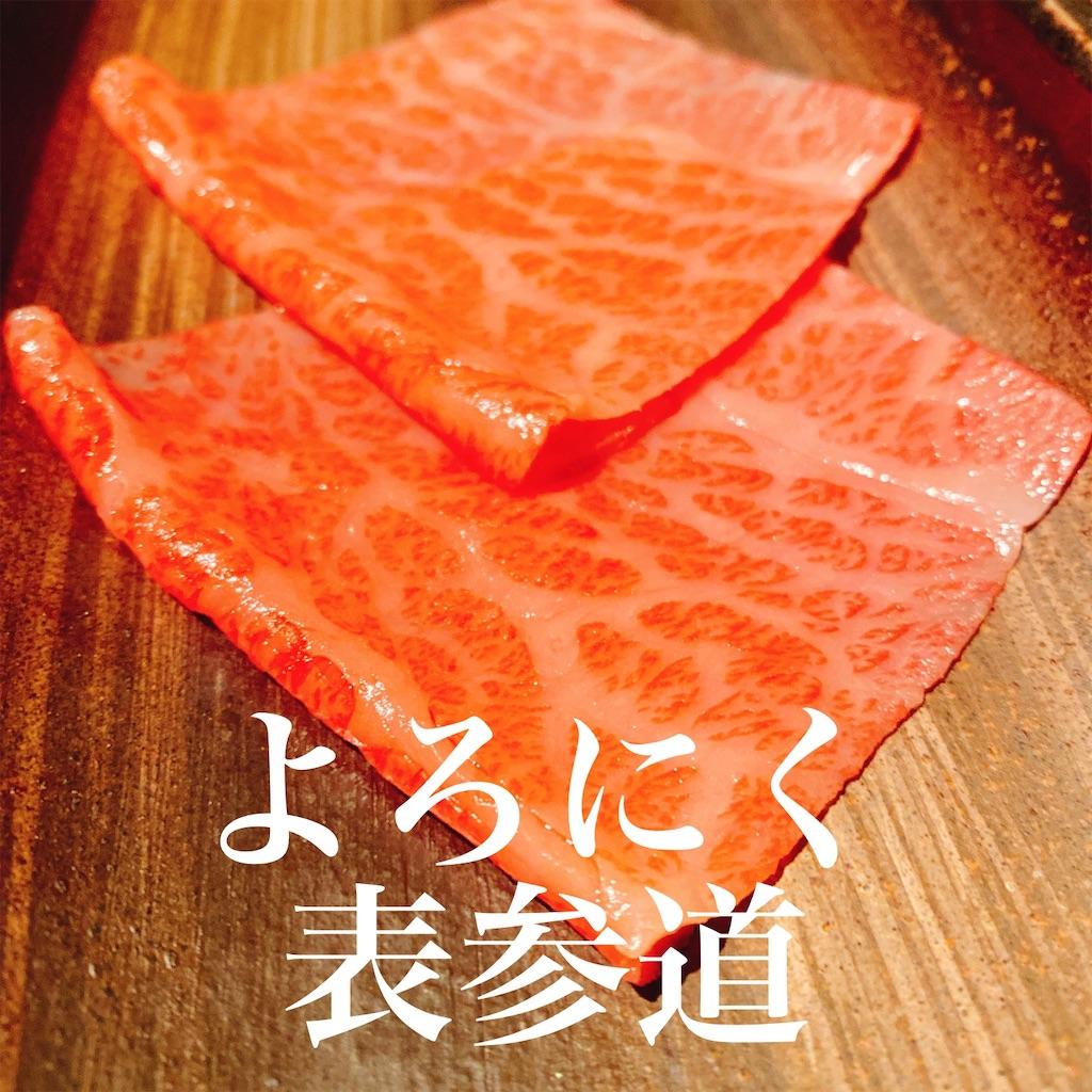f:id:niku_hime:20200322202817j:image