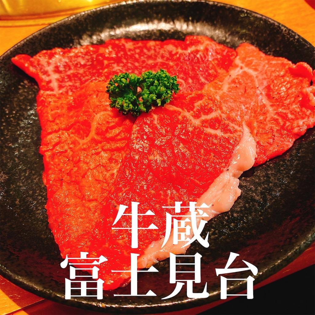 f:id:niku_hime:20200327231956j:image