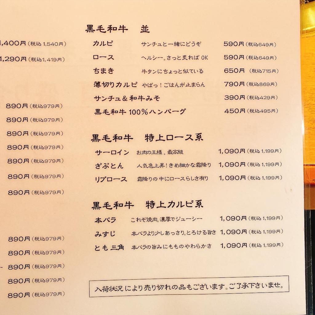 f:id:niku_hime:20200327232059j:image