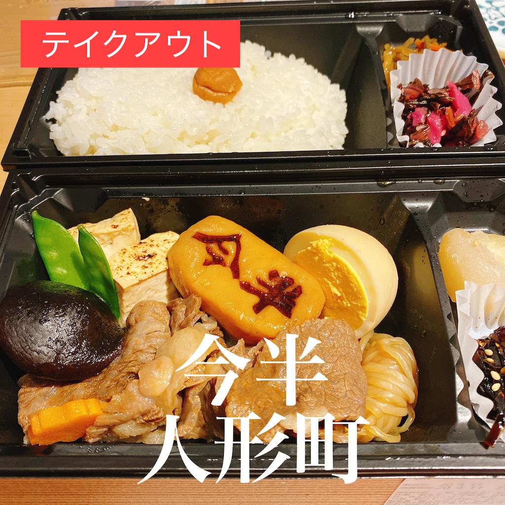 f:id:niku_hime:20200514170826p:image