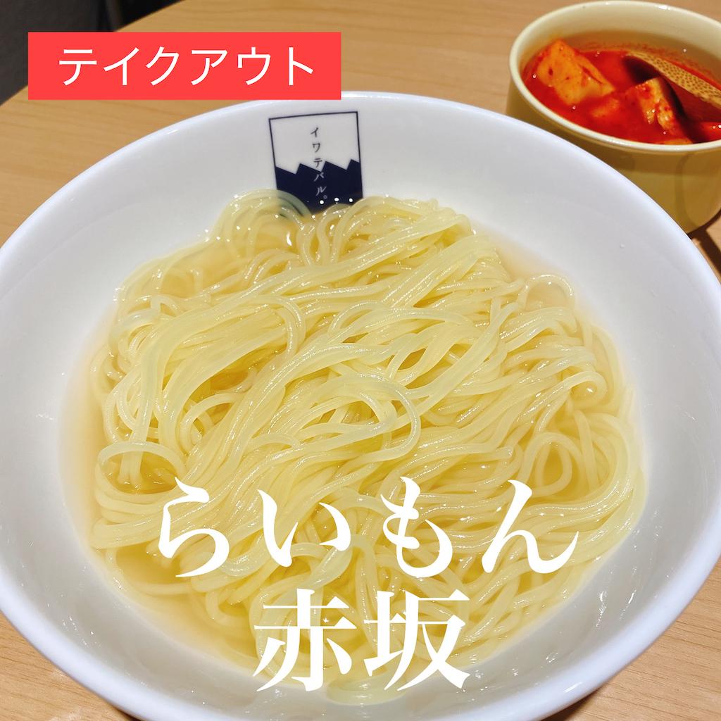 f:id:niku_hime:20200514192857p:image