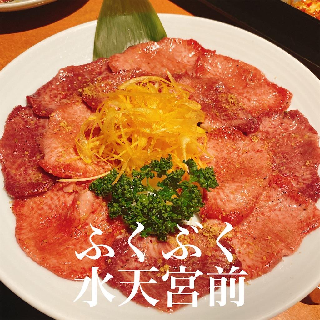 f:id:niku_hime:20200602202608j:image