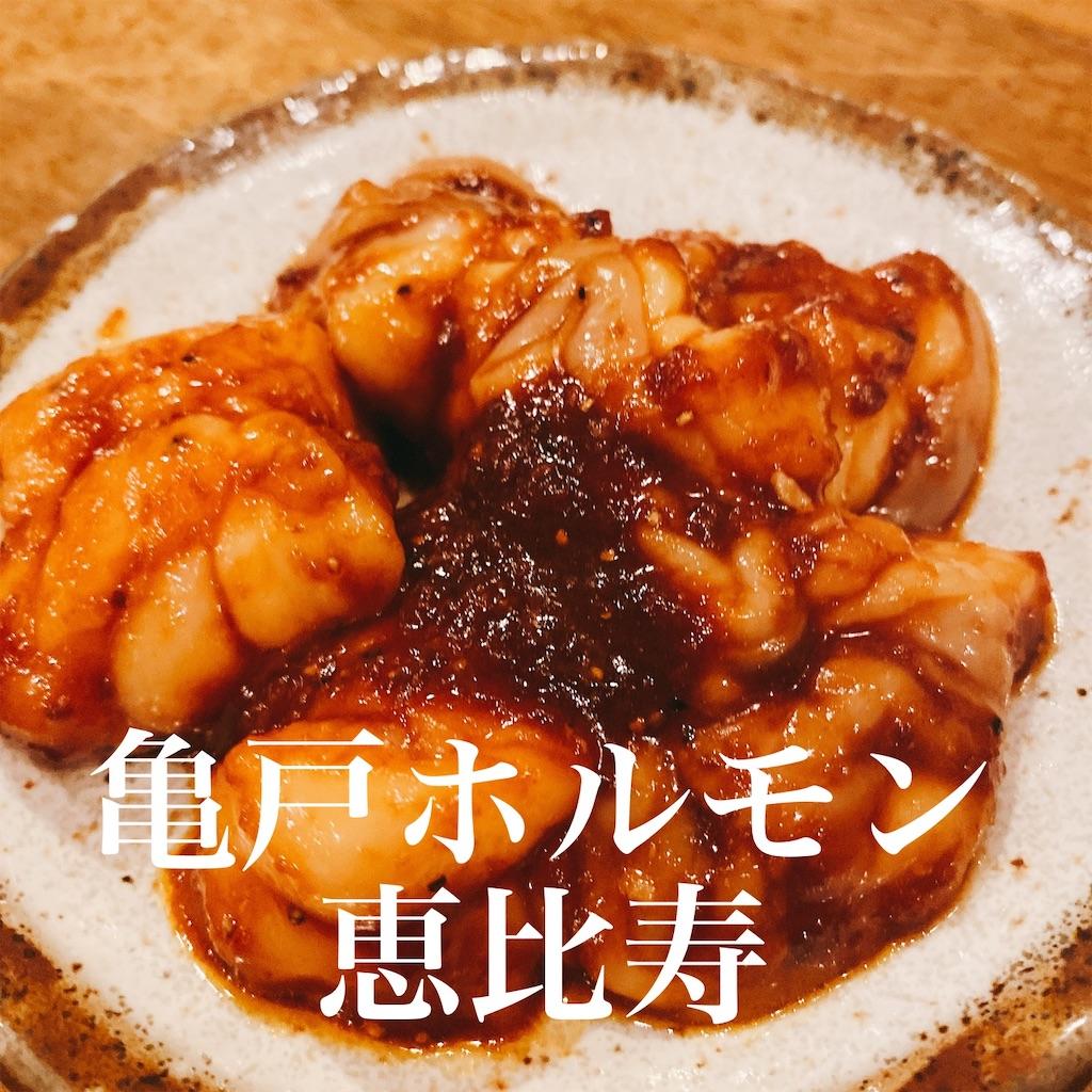 f:id:niku_hime:20200607225856j:image