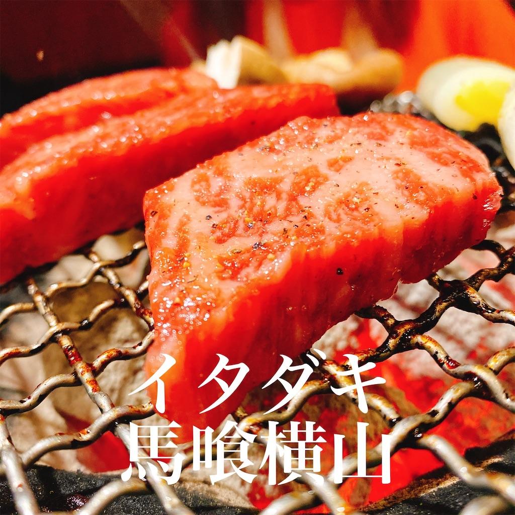 f:id:niku_hime:20200609220132j:image