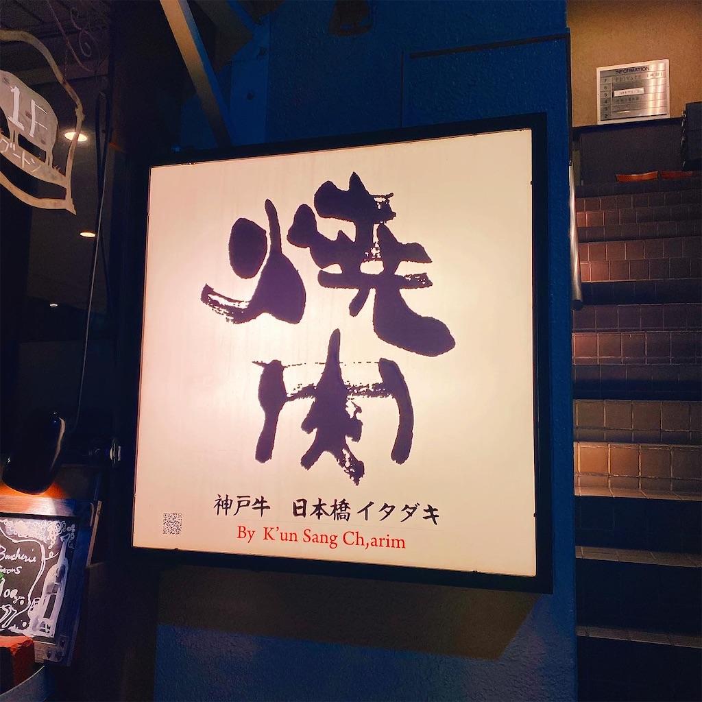 f:id:niku_hime:20200609220245j:image