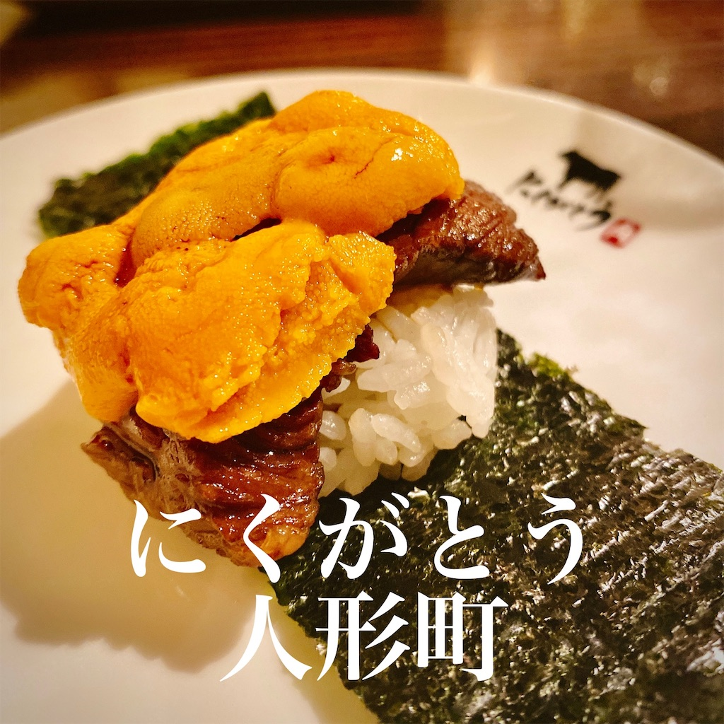 f:id:niku_hime:20200613162244j:image