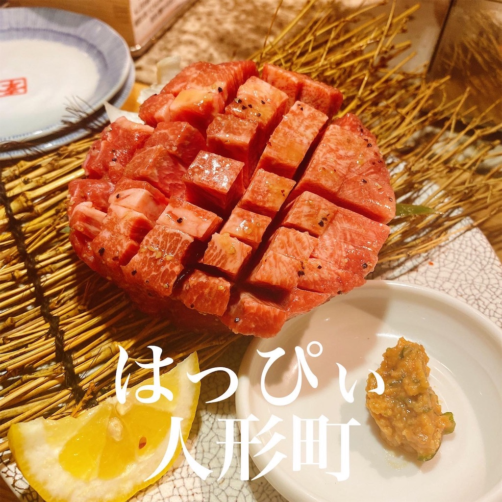 f:id:niku_hime:20200614191053j:image