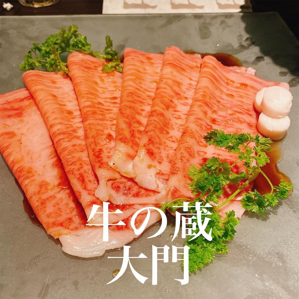 f:id:niku_hime:20200702011923j:image