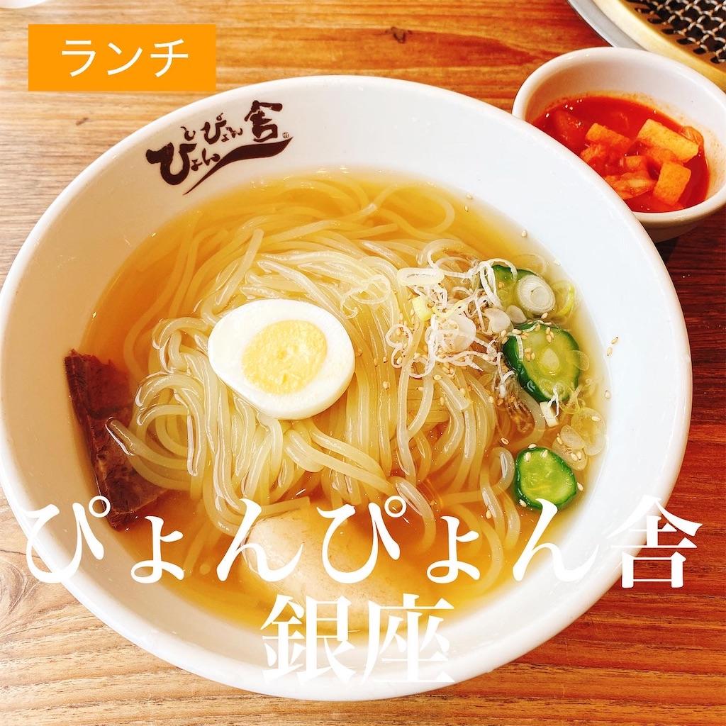 f:id:niku_hime:20200714195608j:image