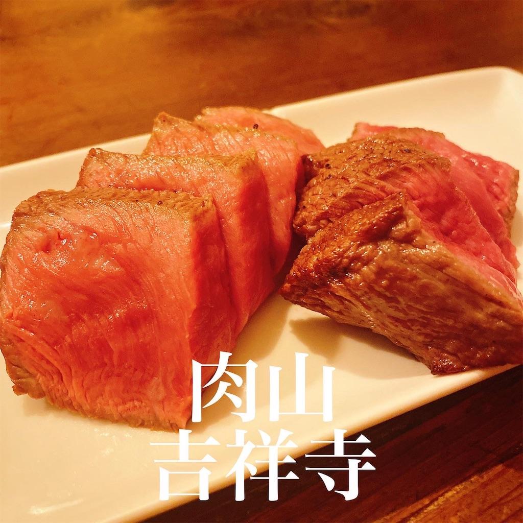 f:id:niku_hime:20200726151247j:image