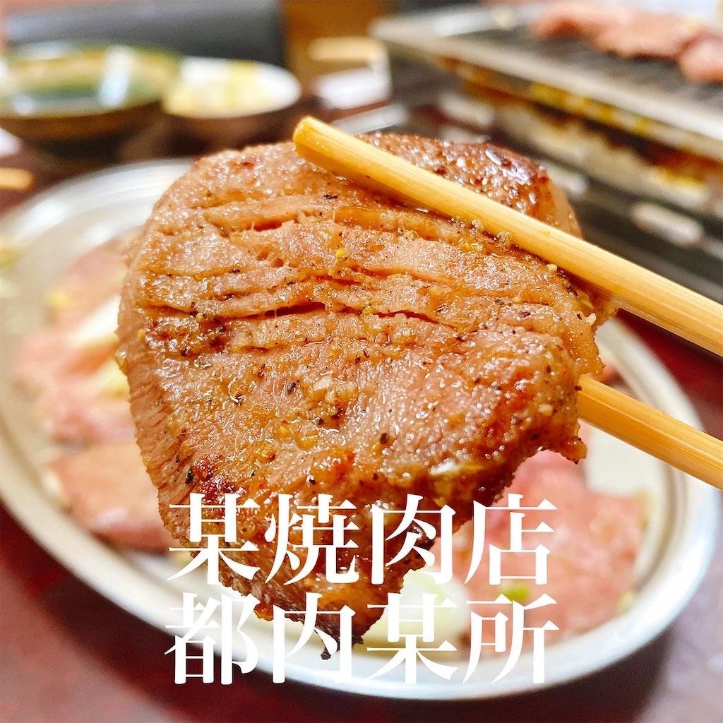 f:id:niku_hime:20200801234147j:image