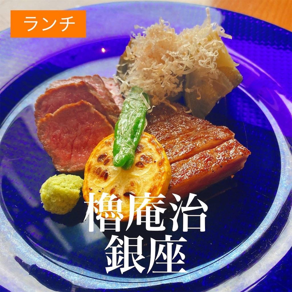 f:id:niku_hime:20200812010307j:image
