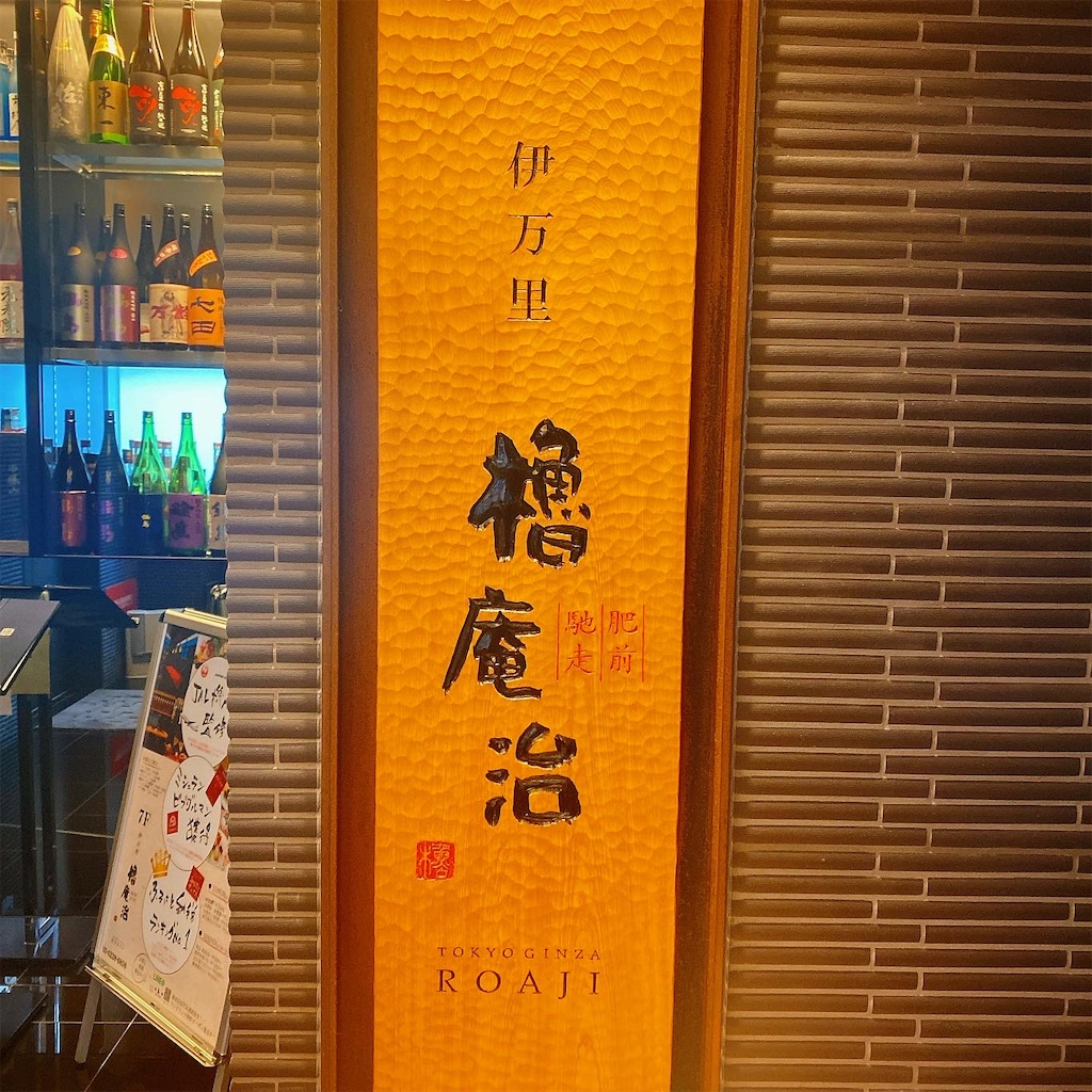 f:id:niku_hime:20200812010420j:image