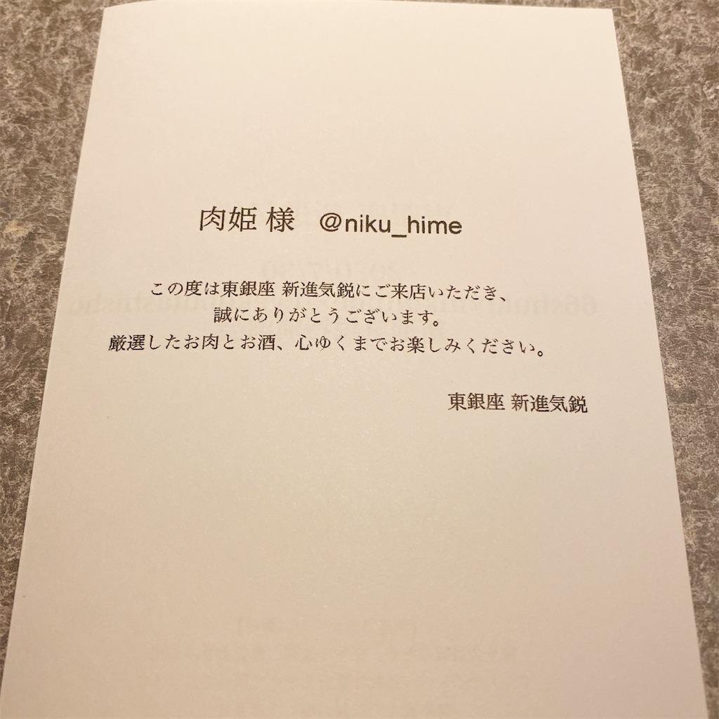 f:id:niku_hime:20200813190421j:image