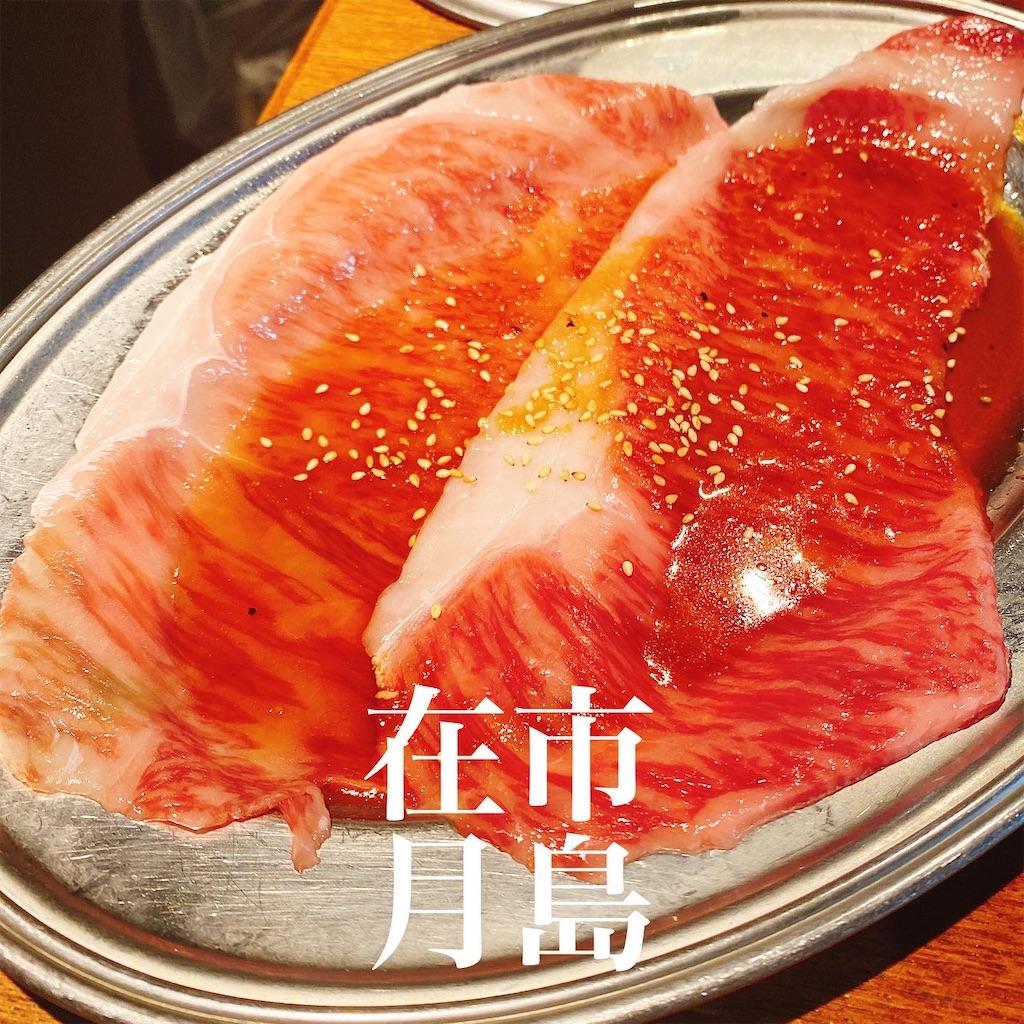 f:id:niku_hime:20200817214952j:image