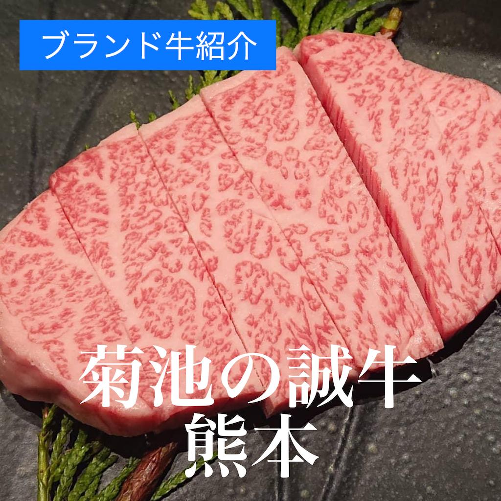 f:id:niku_hime:20200826004007p:image